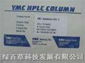 YMC30胡萝卜素(Carotenoid)分析色谱柱