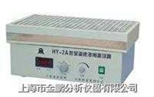 HY-2HY-2A往复式调速多用振荡器