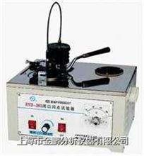 SYD-261型 闭口闪点试验器