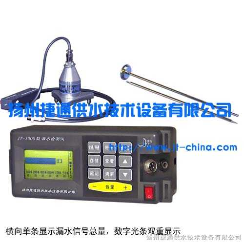 JT-3000管道漏水檢測儀