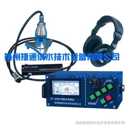 JT-2000漏水檢測儀