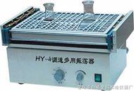 HY-4\ZD-4调速多用振荡器