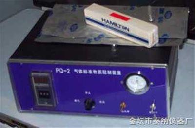 TN-PQ-2气体标准物质配制装置/静态配气装置/静态配气仪