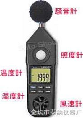 TN-5五合一环境测定仪/多功能环境测定仪