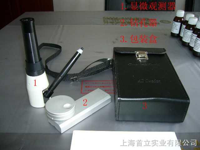 上海首立实业有限公司