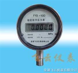 FYD-100全不锈钢数字压力表