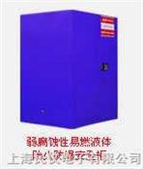 G800300B弱腐蚀性易燃液体防火防爆安全柜