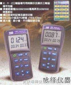 TES-1392高斯计