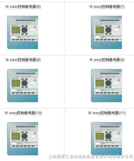 电路图输入控制继电器中后被测试.