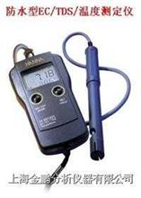 HI99300型便携式防水EC/TDS/温度测定仪