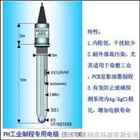 E-2176-EC1-A10BCB.J.C 工业用耐氢氟酸/高碱专用酸碱度电极E-2176