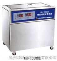 K系列  臺(槽)式數控超聲波清洗器