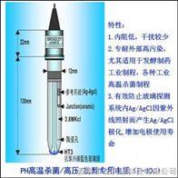 F-600-B130-A10BCBJC 高溫殺菌/高壓/發酵專用酸堿度電極F-600