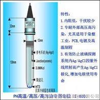 E-600-B130-A10BCB.J.C 高温/高压/高污染专用酸碱度电极E-600