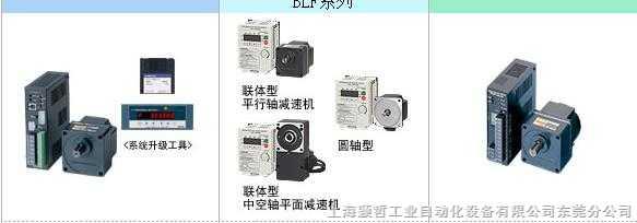 日本无刷直流电动机,东方马达fblⅡ系列,rohs,orientalmotor直流电动