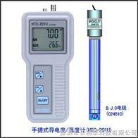 HTC-201U手提式酸度计,手提式酸碱度氧化还原计