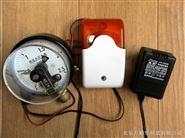 电接点压力提醒器