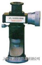 JCI-10读数显微镜