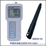 HTC-208U手提式微电脑溶氧度温度计,手提式溶氧仪