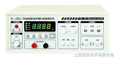 扬声器F0高速测试仪