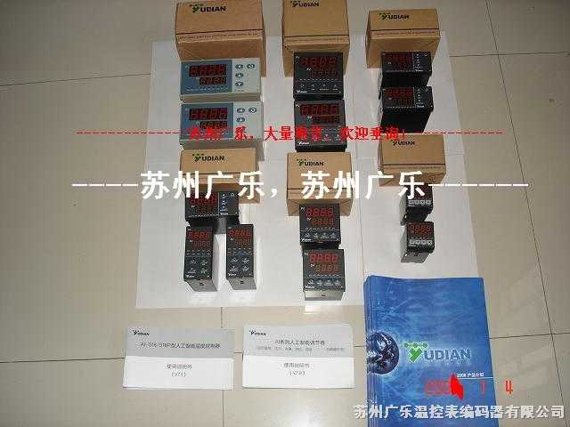 ai-708型温控器/调节器 厦门宇电 yudian 温控表 ai-708型温控器/调节