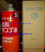 LION A/S扩散泵油