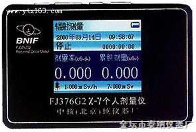 FJ376G2个人剂量报警仪