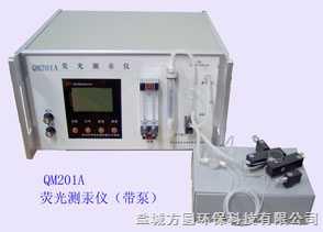 QM201A熒光測汞儀