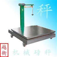 老式的機械磅秤500公斤機械磅秤
