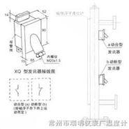 XQ型发讯器及/B本安防爆型发讯器