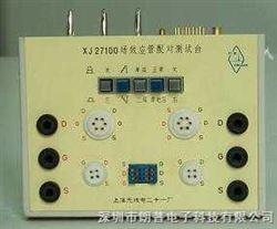 XJ27100型场效应管配对测试装置--半导体管特性图示仪功能扩展装置