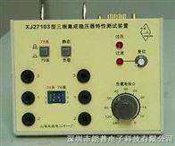XJ27103型三端集成稳压器特性测试装置--半导体管特性图示仪功能扩展装置