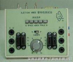 XJ27104型VMOS管特性测试装置--半导体管特性图示仪功能扩展装置