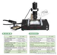 CT-943/944無鉛紅外BGA返修系統