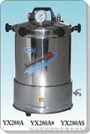 YX-280系列手提式蒸汽滅菌器