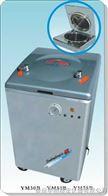 YM系列不銹鋼立式滅菌器
