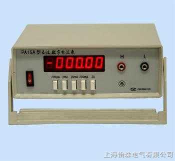 直流数字电流表 pa15a-上海速雷电力仪器有限公司