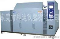 KD-200A復合式鹽霧試驗箱