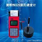 MH320里氏硬度计