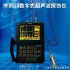 MFD510鑄件超聲波探傷儀