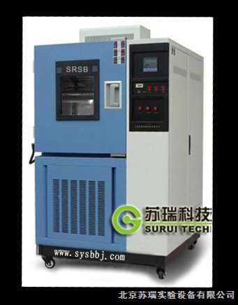 北京低温试验箱