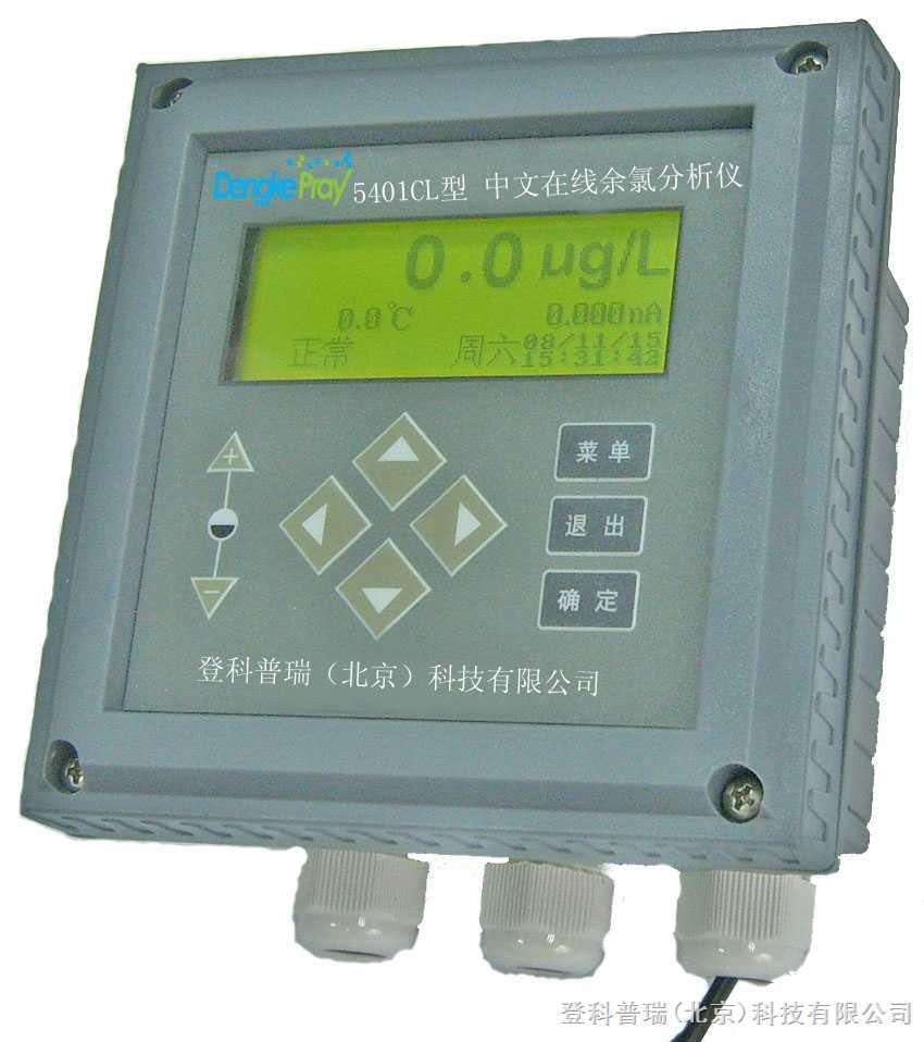 中文在线余氯分析仪