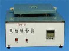 YFS型电动验粉筛价格