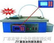 JTX-II建筑涂料耐洗刷仪