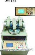 JM-IV型磨耗仪