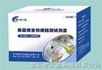氟喹諾酮檢測試劑盒
