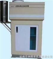 SYC-2型降水降塵自動采樣器