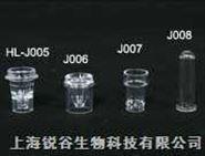 康寧樣品杯 Φ12*20mm