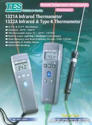 红外线/K型热电耦温度计