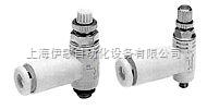 带节流消声器的快速排气阀ASV510F-04-12S